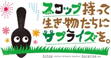 【生物庭】長い草の侵略 | 地球の生物部ブログ